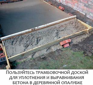 штыковать бетон